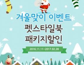펫스타일북 겨울맞이 이벤트 패키지 가격할인!