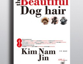 김남진의 the Beautiful Dog hair